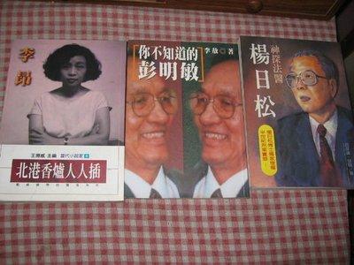 二姑書坊 :  神探法醫楊日松  +  北港香爐人人插  + 你不知道的彭明敏