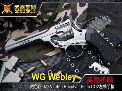 (武莊)銀色 WG Webley MKVI .455 Revolver CO2左輪 英國折輪-WG792A