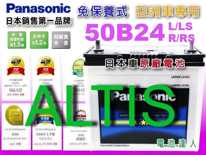 ☆鋐瑞電池☆日本國際牌 汽車電池 豐田 TOYOTA ALTIS 2008以後 ( 50B24LS) 46B24LS