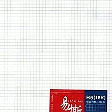 摩斯小舖~加新報告紙/企畫紙 ~812GL18F B5 18K易撕報告紙 易撕方格紙 5mm~特價:36元/本