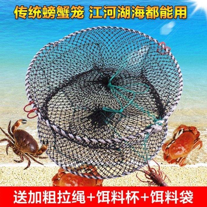 螃蟹籠網海用加重魚網加粗捕蟹網螃蟹籠子淡水漁網蝦網彈簧籠漁具