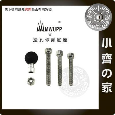 MWUPP 五匹 手機架 專用配件 M8螺絲 固定球頭 空心球頭 手機固定底座 支援RAM 小齊的家