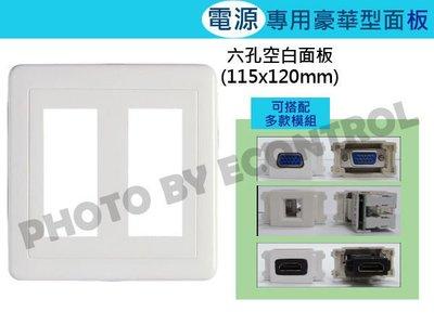 【易控王 】六孔面板+28模組/可放電源/VGA模組HDMI模組音源模組RJ45模組各式訊號插座/ (40-404)