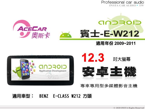 音仕達汽車音響 ACECAR 奧斯卡【BENZ E-W212】2009~2011年 12.3吋 安卓多媒體影音主機 賓士