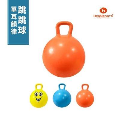 【Treewalker露遊】單耳韻律跳跳球 彈力瑜珈球~ 瘦身抗力健身球 水藍色 橘色 黃色 彈力球