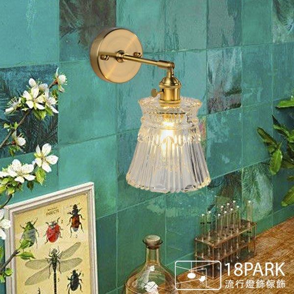 【18Park 】 經典優雅 Paris [ 小巴黎-柔襯壁燈-短 ]