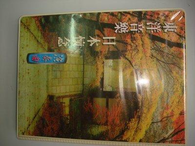 東洋音樂 日本懷念演奏曲卡帶10片盒裝幾乎全新