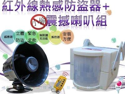 全方位科技-紅外線熱感 主機+震撼喇叭+遙控1 高分貝感應式警報器 簡易安裝居家安全防盜 送警鈴連線 緊急求救 台灣製造