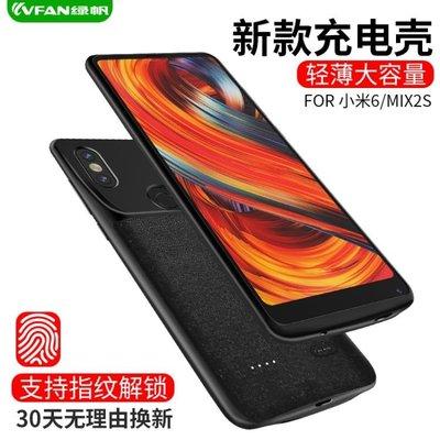 小米MIX2S背夾電池MIX2手機專用背夾充電寶小米6便攜式超薄手機殼 全館免運