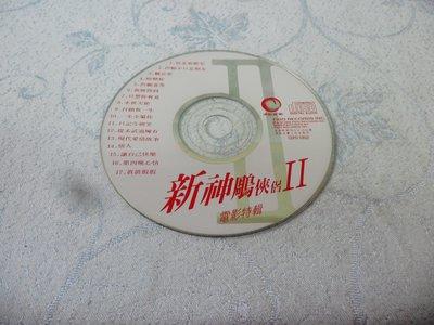 紫色小館29-3-------新神鵰俠侶2