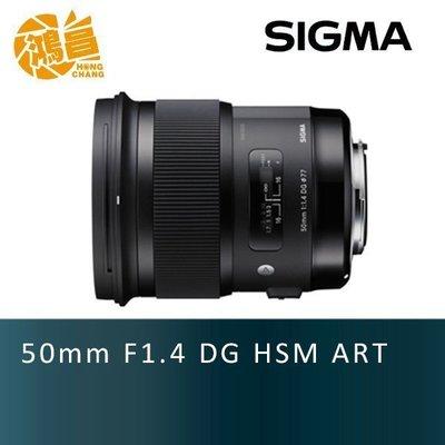 【鴻昌】SIGMA 50mm F1.4 DG HSM ART 恆伸公司貨 canon/nikon 50 1.4
