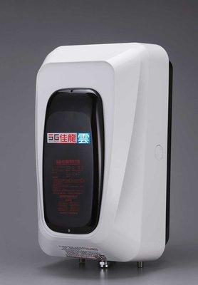 (YOYA)佳龍牌電能熱水器中繼式電熱水器SP35-AI 雲端機 儲熱式熱水器 熱水不中斷SP35☆來電特價☆台中熱水器