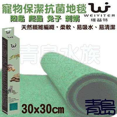 CT。。。青島水族。。。RP0022台灣WEIYITER維益特---寵物保潔抗菌地毯 兔子 刺蝟小動物==30*30cm