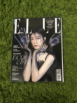 【阿魚書店】ELLE 她 2020-04-343-賈靜雯 / 許光漢