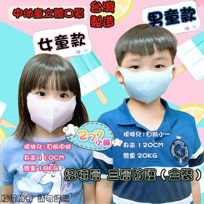 277小舖 現貨 (中幼童)兒童立體口罩 盒裝  中幼童立體口罩 台灣製造  兒童口罩50入