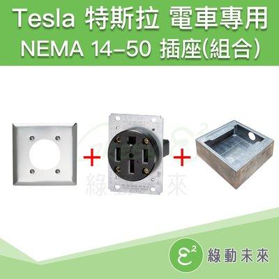 TESLA 特斯拉 RV 電動車 電動汽車 充電 NEMA 14-50美國製品 室內插座(組) ✔附發票【綠動未來】