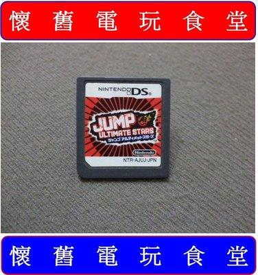 ※ 現貨『懷舊電玩食堂』《正日本原版、3DS可玩》【NDS】JUMP 終極明星大亂鬥