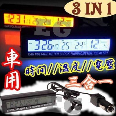 G7D88 長形 汽車時鐘 汽車電壓錶 汽車內外溫度 電子鐘 雙色背光 12V 小時鐘 汽車電子錶  液晶顯示LED