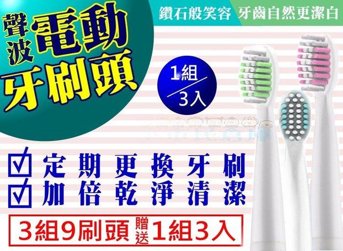 小市民倉庫-現貨-(加購區)聲波電動式牙刷頭-3組9個刷頭【贈送1組】特價300元