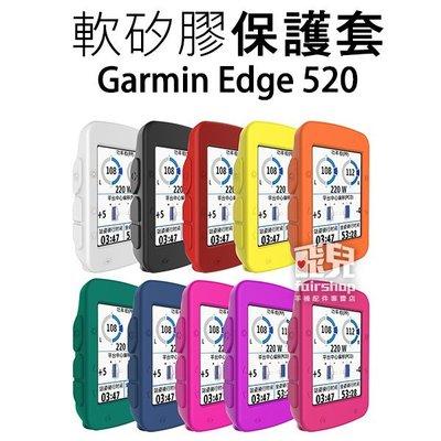 【飛兒】出清多色可選!軟矽膠保護套 Garmin Edge 520 保護殼 果凍套 碼錶套 軟套 30 b1.17-31