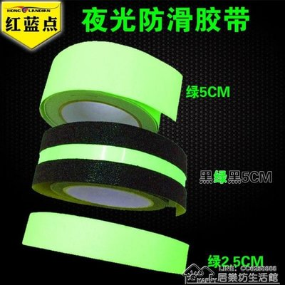夜光防滑膠帶5CM貼條自發光膠布舞臺樓梯臺階出口通道熒光警示貼