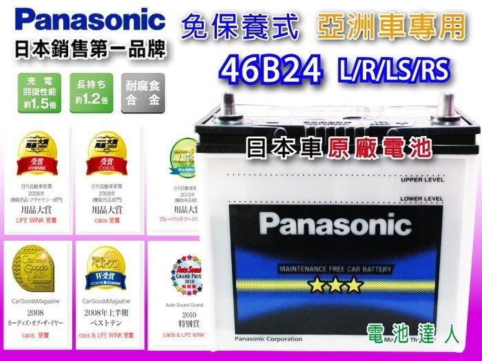 ☆鋐瑞電池☆日本國際牌 汽車電池 ( 46B24LS 免保養)  55B24LS 65B24LS CRV K12 適用