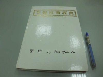 6980銤:B1-1cd☆1993年初版『美髮技術經典』李中元 編著《李中元髮型美容學院》~精裝~