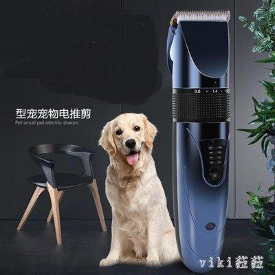 MOSHOP 寵物剃毛器 充電式狗狗電推剪理發器推毛機貓咪電動推子MS6P9