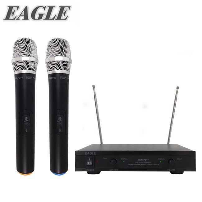 《電氣男》【EAGLE】專業級雙頻無線麥克風組(EWM-P21V)