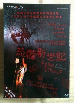 電影狂客/正版DVD四碟裝台灣三區版恐懼新世紀第一季Fear It Self Season One(共13集)