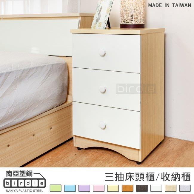 【Birdie南亞塑鋼】1.5尺三抽塑鋼床頭櫃/收納櫃/置物櫃(BR02314055)
