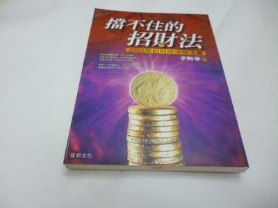 位置: 7 (鑫)   《擋不住的招財法--2002年招財開運秘法書》ISBN:9574550907│大田│李興華