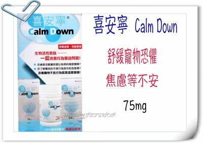 ✪限時免運優惠中✪Calm Down 喜安寧 75mg-30錠 犬貓專用~舒緩寵物恐懼.焦慮等不安 安麗寧