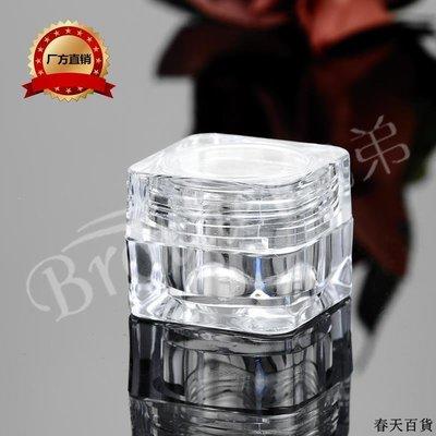5g透明亞克力瓶眼霜盒試用裝盒小樣瓶分裝盒膏霜盒分裝瓶 旅行收納瓶 塑膠瓶 噴瓶滿399出貨 台北市