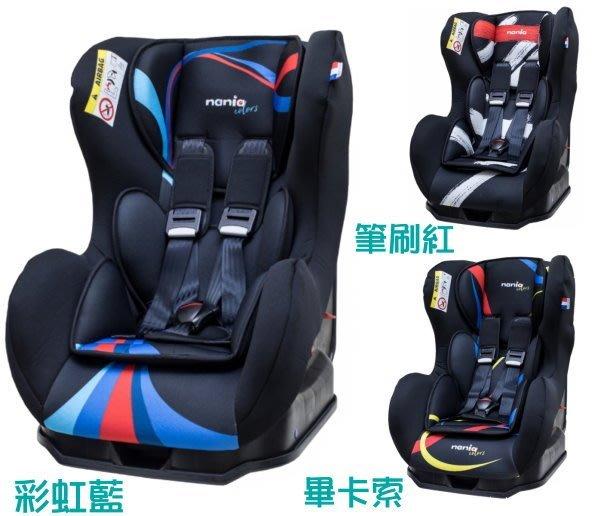 @企鵝寶貝@ FB00525法國Nania 納尼亞0-4歲ˊ旗艦款安全汽座 汽車安全座椅-彩繪系列