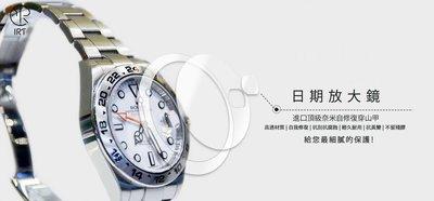 【IRT - 只賣膜】勞力士 錶面+陶瓷圈+日期放大鏡,一組2入,126715 CHNR 126711 CHNR