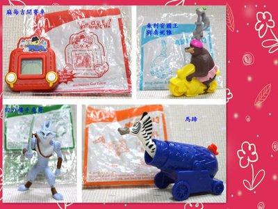 【小逸的髮寶】麥當勞玩具~麻每吉開賽車!
