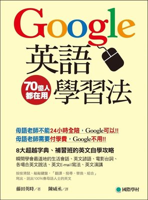 BOOK Google 英語學習法 8大超越字典、補習班的英文自學攻略 (ISBN:9789866077395) 二手品