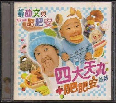 ~拉奇音樂~郝劭文與肥肥安  四大天丸+肥肥安姐姐 2手保存良好 CD片況新   宣傳片 ~㊣