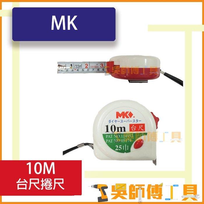*吳師傅工具*MK 10M 台尺捲尺