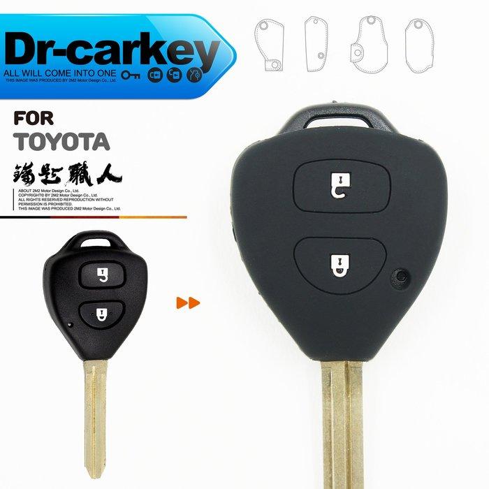 【鑰匙職人】TOYOTA RAV-4 YARIS 豐田 汽車鑰匙 果凍套 矽膠套 保護套 鑰匙果凍套 鑰匙矽膠套