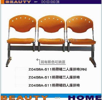 【Beauty My Home】19-CB-330-04熱帶橘三人座排椅【高雄】