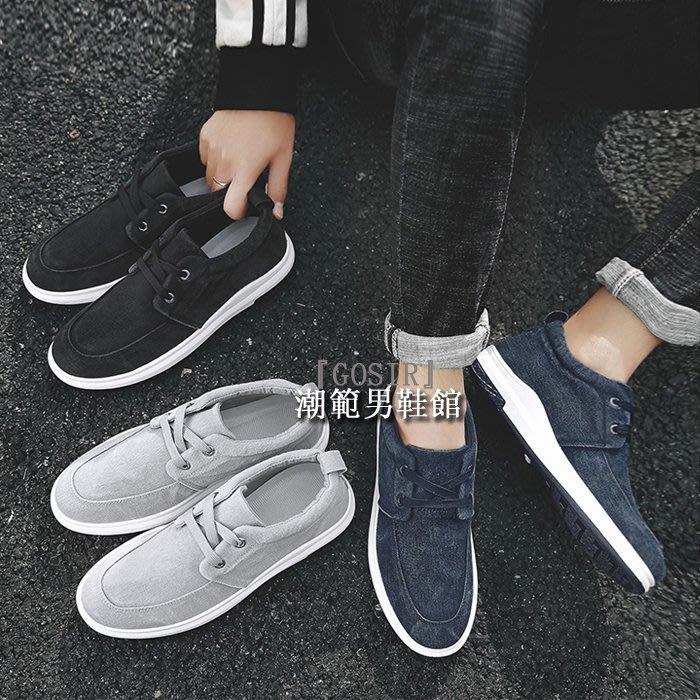 『潮范』 S4 帆布鞋水洗休閒鞋透氣布鞋牛仔布男鞋系帶低幫鞋布鞋人氣鞋GS368