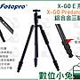 數位小兔【FOTOPRO X- GO Predator E 鋁合金...