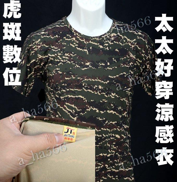 台灣製造*符合軍規*虎斑數位涼感衣*輕 薄 貼身*涼感衣*海陸虎斑數位內衣*迷彩內衣 海陸數位虎斑*海軍陸戰隊涼感衣
