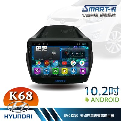 【SMART-R】現代HYUNDAI IX35  10.2吋安卓6+128 Android主車機-極速八核心K68