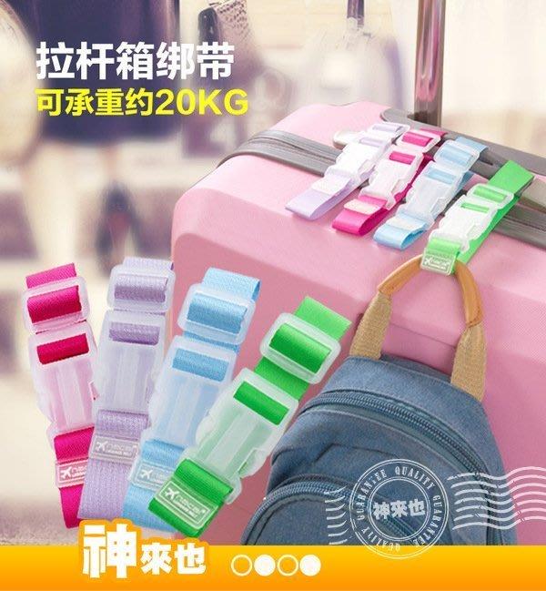 多色自選 旅遊出門 旅行箱減重綑綁帶 束帶 扣環 行李箱 掛扣 掛勾 扣帶【神來也】