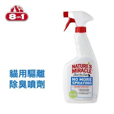 【美國8in1】自然奇蹟 貓用驅離除臭噴劑 (24oz/709ml) 清潔去污漬消除異味