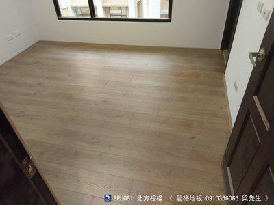 ❤♥《愛格地板》EGGER超耐磨木地板,「我最便宜」,「EPL081北方棕橡」,「現場完工照片」08106