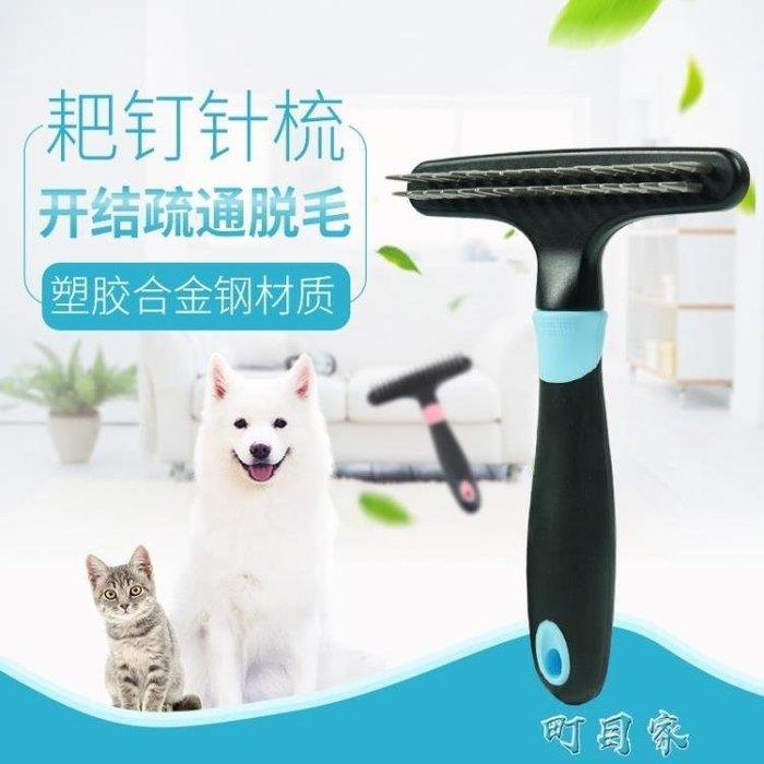 狗梳子金毛大型犬針梳開結梳狗毛刷脫毛梳泰迪寵物用品貓梳子